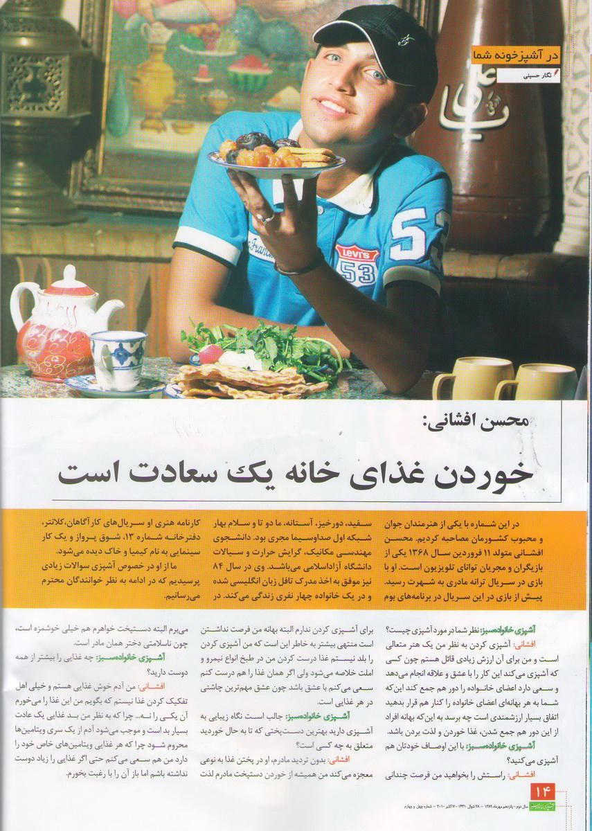 قند و عسل و آموزش بهترین غذاهای ایرانی